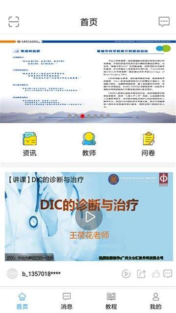 蝴蝶医生APP手机客户端版下载图2: