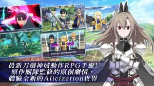 刀剑神域ARS国际服图1