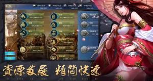 烽火三国路手游官网正版下载图片3