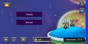 龙珠传奇z勇士无限金币版图1