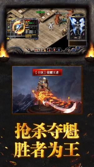 无尽烈火手游官方正版下载图片2