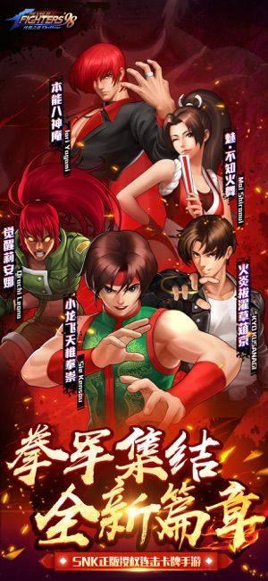 拳皇重生手游官方正式版下载图片3