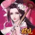 逍遥仙尘安卓游戏九游官方版下载