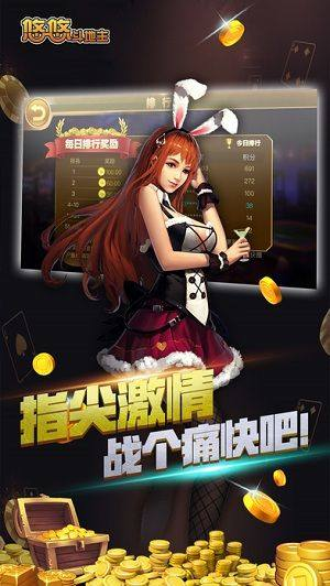 悠悠斗地主app图1
