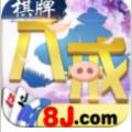8j棋牌官网版