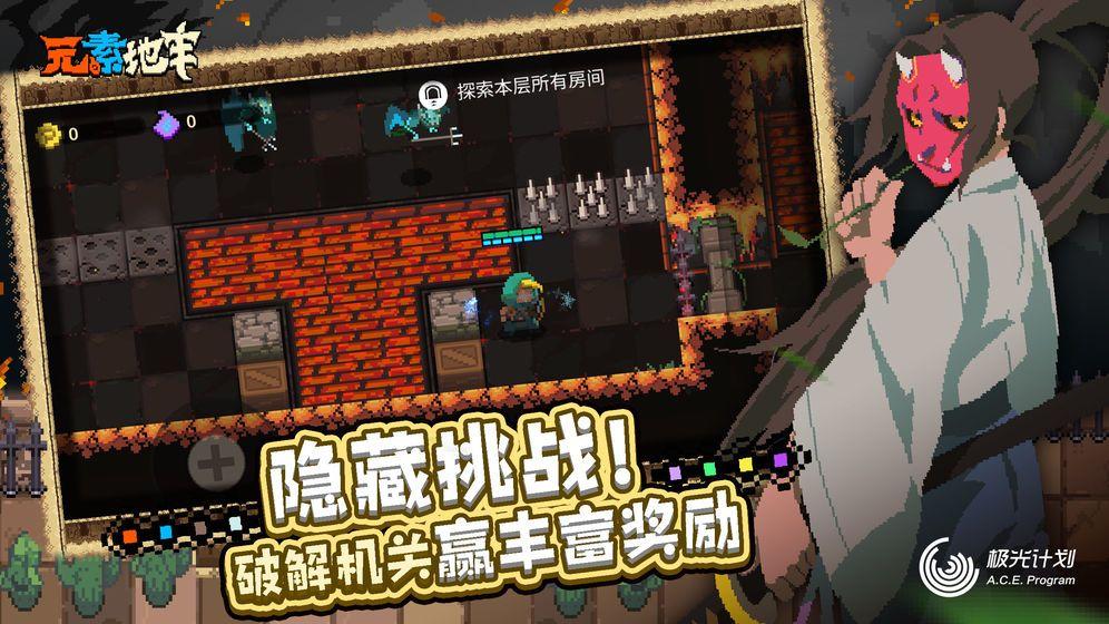 元素地牢游戏腾讯官方网站下载正式版图片3
