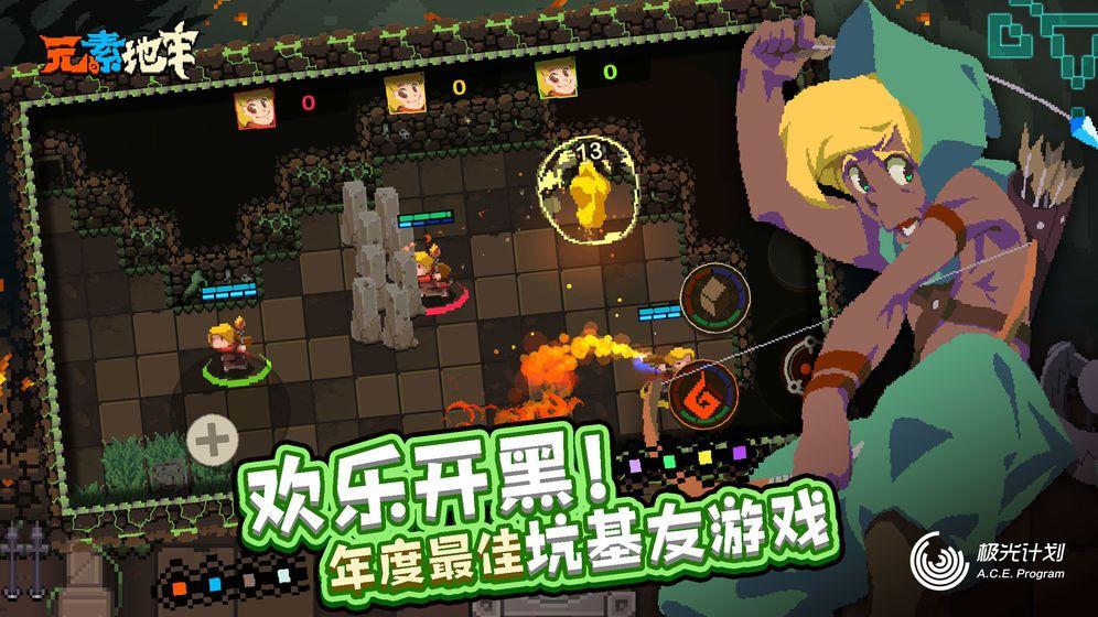 元素地牢游戏腾讯官方网站下载正式版图5: