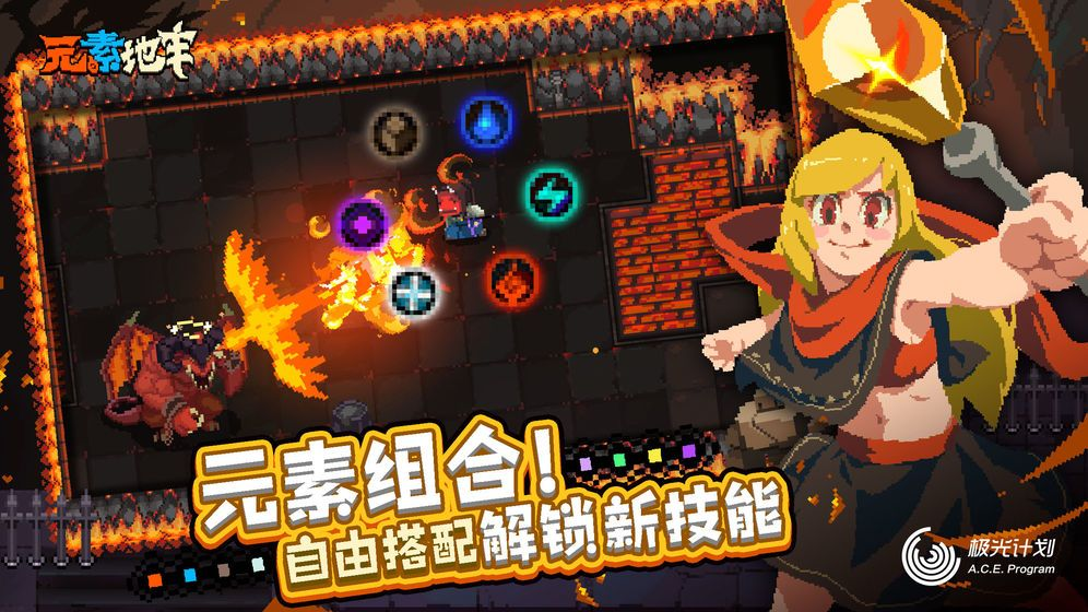 元素地牢游戏腾讯官方网站下载正式版图片2