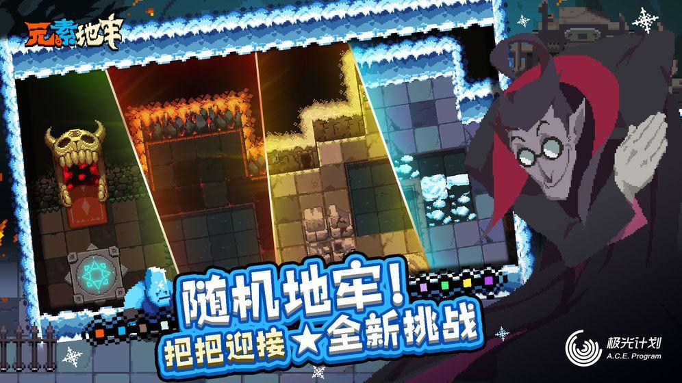 元素地牢游戏腾讯官方网站下载正式版图片1