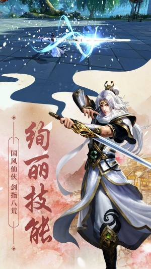 剑刃洪荒官网版图3