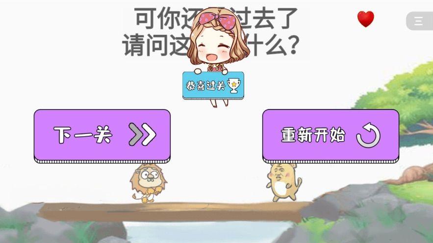 暴走动漫解谜无限提示内购破解版图3: