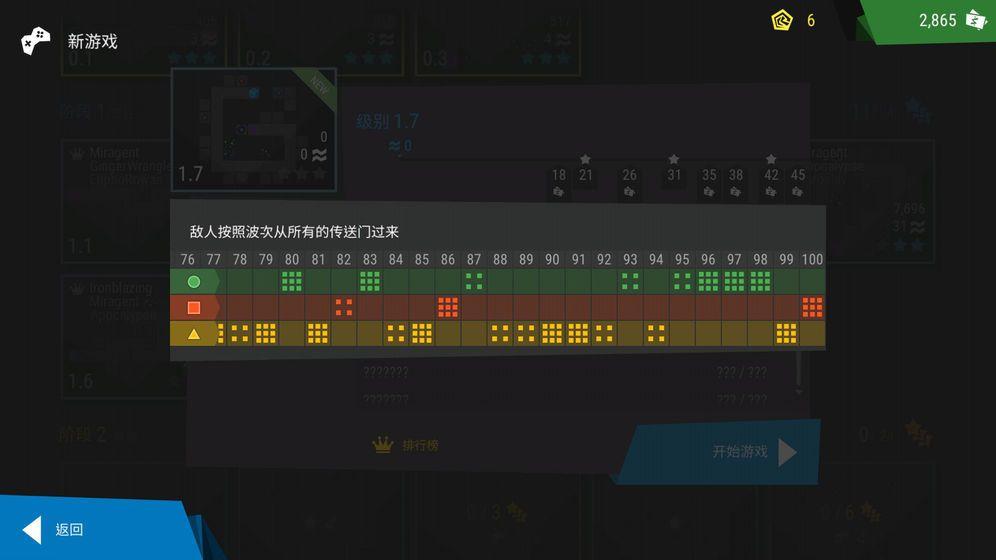 塔防模拟器无限金币内购破解版图4: