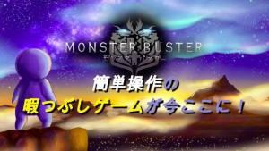 扼杀怪物中文版下载图片1