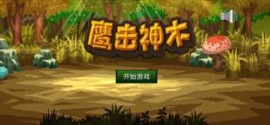 鹰击神木游戏图2