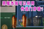 猫和老鼠:恶魔杰瑞传送门可以进行穿墙?所有地图都可以卡!好玩[多图]