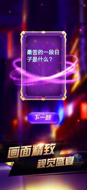 魔咕真心话大冒险聚会小游戏APP下载图片3
