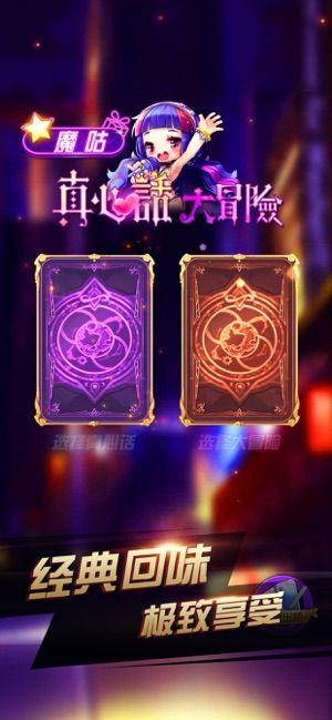 魔咕真心话大冒险聚会小游戏APP下载图片4