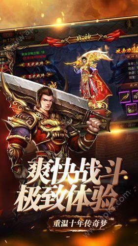 龙哥神途屠龙版传奇手游官官方网站下载图片3