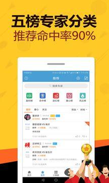 六码论坛宝典APP安卓版图2: