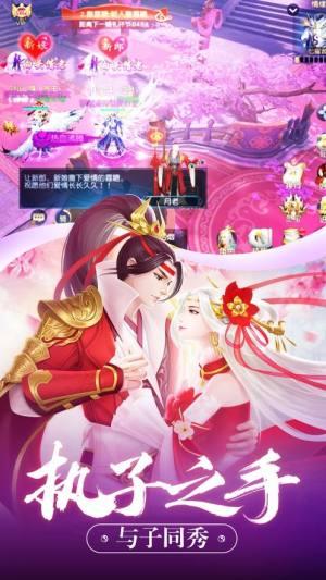 梦幻新游至尊版手游官方下载图片4