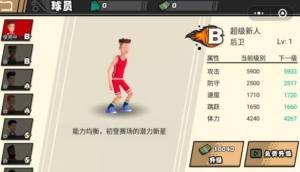 单挑篮球破解版图2
