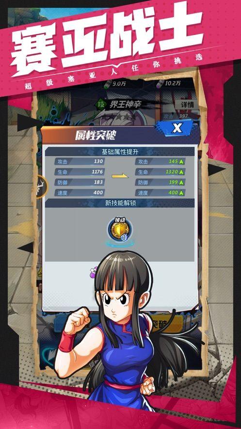 赛亚龙珠超越极限游戏官方网站下载正式版图片2