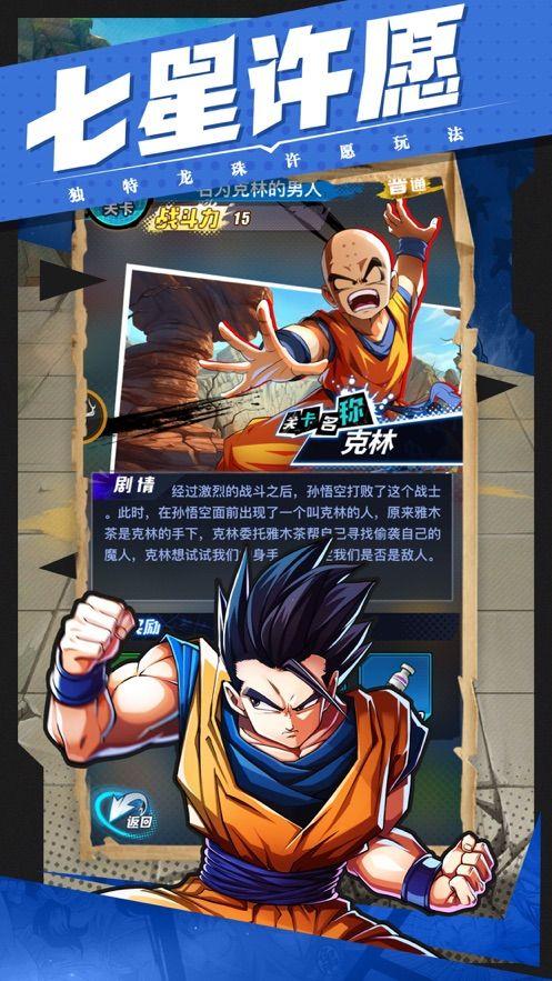 赛亚龙珠超越极限游戏官方网站下载正式版图5: