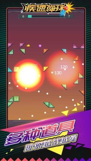 疾速弹球游戏图5
