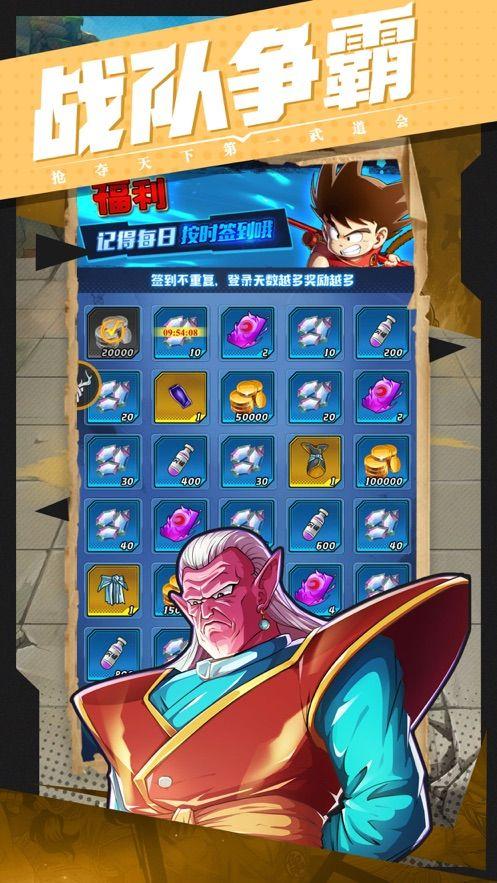 赛亚龙珠超越极限游戏官方网站下载正式版图3: