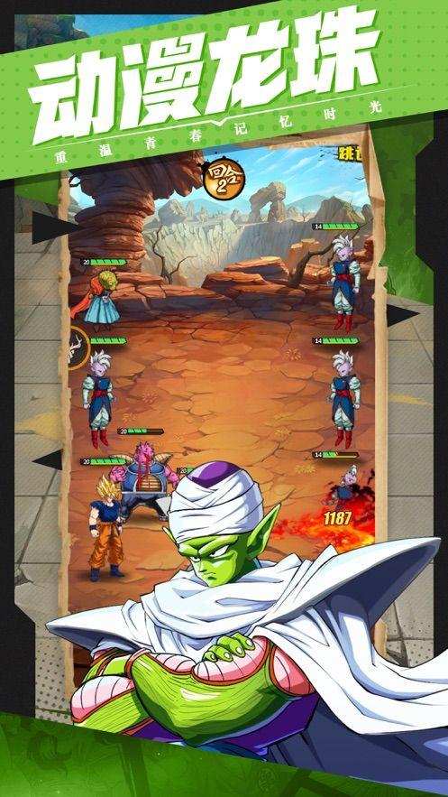 赛亚龙珠超越极限游戏官方网站下载正式版图片4