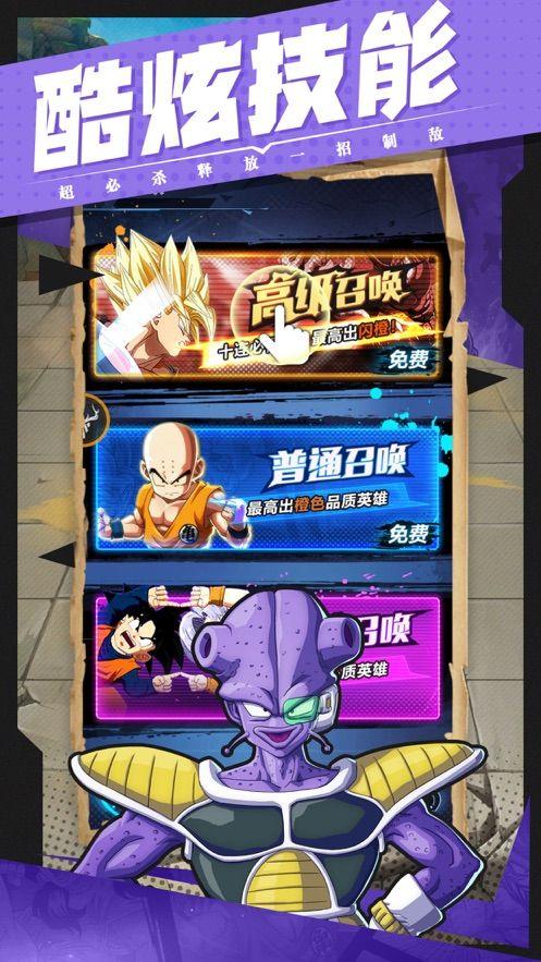 赛亚龙珠超越极限游戏官方网站下载正式版图片1