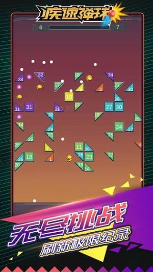 疾速弹球游戏图3