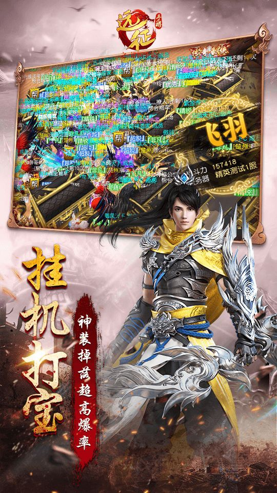 远征手游之诸国争霸游戏官方网站下载正式版图片4