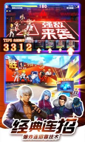 SNK终极版拳皇游戏图4