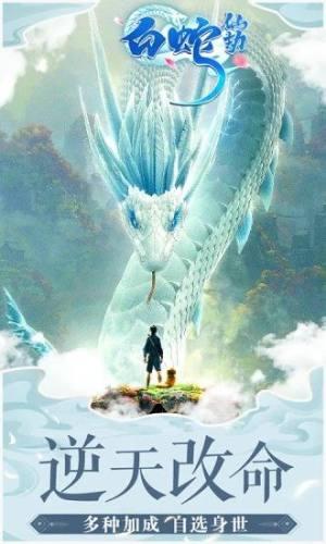 白蛇仙劫缘定西湖手游官网版下载图片2
