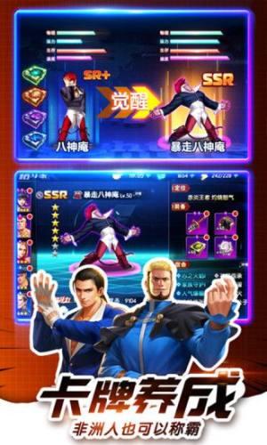 SNK终极版拳皇游戏图2