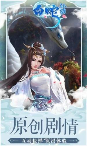 白蛇仙劫缘定西湖官网图4