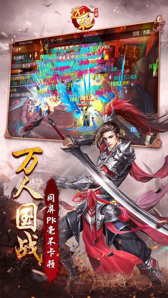 远征手游之诸国争霸游戏官方网站下载正式版图片1