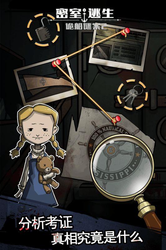 密室逃生之诡船谜案2无限提示攻略破解版图5: