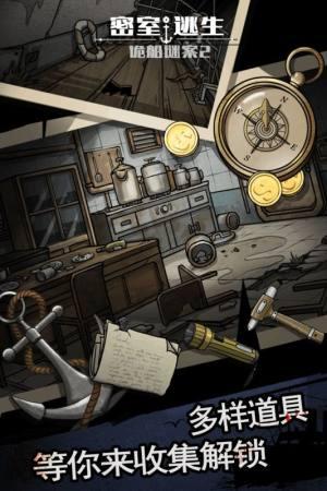 密室逃生之诡船谜案2破解版图4