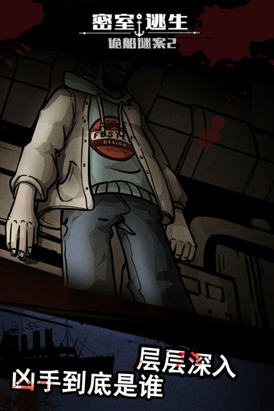 密室逃生之诡船谜案2无限提示攻略破解版图2: