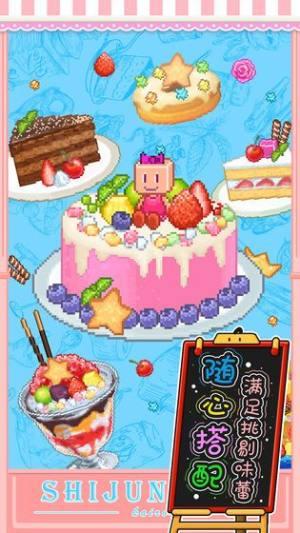 创意蛋糕店无限金币汉化破解版下载图片1