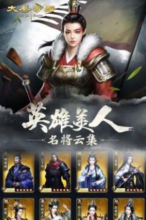 秦皇纪元手游图2