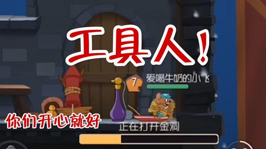 猫和老鼠:最强搬运工!5个奶酪加上黄金钥匙,勤劳的工具人[视频][多图]图片1