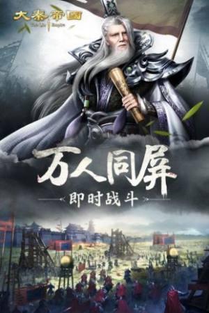 秦皇纪元手游图3