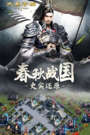 秦皇纪元手游图4