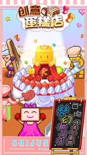 创意蛋糕店无限金币汉化破解版下载图片2