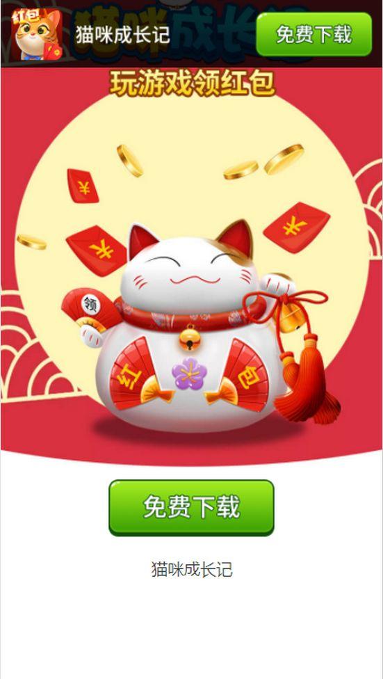 猫咪养成记APP赚钱红包版下载图2: