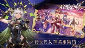 启源女神最强阵容推荐:阵容搭配攻略图片1