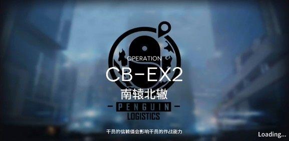 明日方舟南辕北辙CB-EX2怎么打?CB-EX2南辕北辙打法攻略[视频][多图]图片1